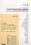 [楽譜] グリンカ/スペイン序曲第1番「ホタ・アラゴネーサによる華麗なる奇想曲」【送料無料】(グリンカスペインジョキョクダ1バンホタアラゴネーサニヨルカレイナル)