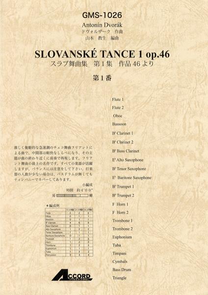 [楽譜] ドヴォルザーク作曲 スラブ舞曲集 第1集 作品46より 第1番【送料無料】(スラブブキョクシュウダイ1シュウサクヒン46-1ドボルザークドボルジャークドヴォルジャーク)