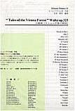 [楽譜] J・シュトラウス2世 円舞曲「ウィーンの森の物語」【送料無料】(Jシュトラウス2セイエンブキョクウィーンノモリノモノガタリ)