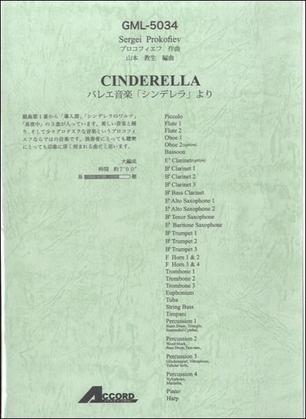 [楽譜] バレエ音楽「シンデレラ」より【送料無料】(サッキョクバレエオンガク」シンデレラヨリ)