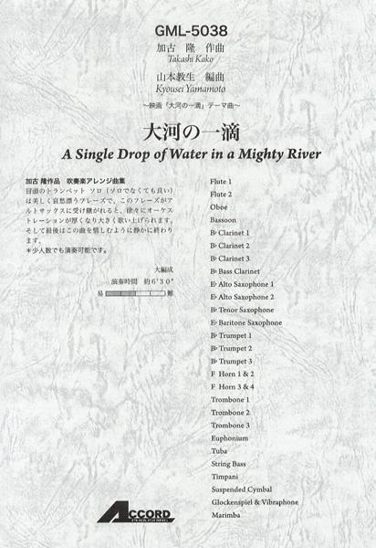 [楽譜] 大河の一滴【送料無料】(カコタカシサクヒンスイソウガクアレンジキョクシュウタイガノイッテキ)