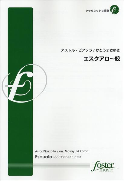 [楽譜] 【FME-0040】エスクアロ~鮫/クラリネット8重奏 アストル・ピアソラ【10,000円以上送料無料】(エスクアロサメクラリネットハチジュウソウアストルピアソラ)