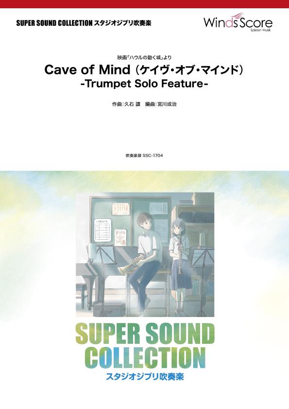 [楽譜] SUPER SOUND COLLECTION Cave of Mind (ケイヴ・オブ・マインド) ...【10,000円以上送料無料】(SSCケイヴオブマインドトランペットソロフューチャーエイガハウルノウゴクシロヨリ)