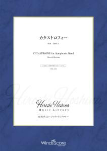 [楽譜] カタストロフィー【送料無料】(ホシナヒロシミュージックライブラリーカタストロフィーサッキョクホシナヒロシ)