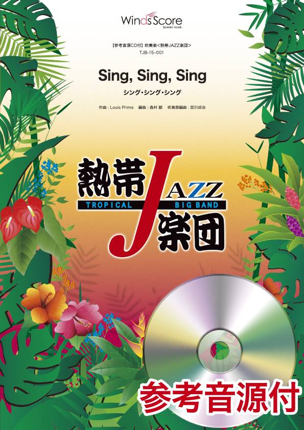 [楽譜] 熱帯JAZZ楽団 Sing, Sing, Sing(シング・シング・シング) 参考音源CD付【10,000円以上送料無料】(ネッタイジャズガクダンシングシングシング)
