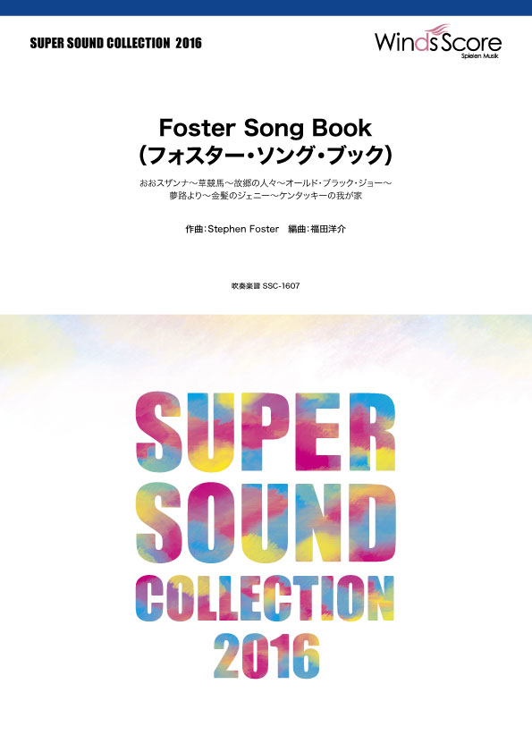 [楽譜] SUPER SOUND COLLECTION Foster Song Book(フォスター・ソング・...【送料無料】(スーパーサウンドコレクションフォスターソングブック)