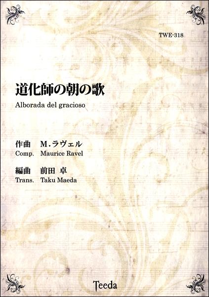 [楽譜] 道化師の朝の歌【送料無料】(ドウケシノアサノウタラヴェル)