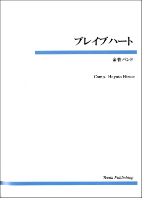 [楽譜] 金管バンド ブレイブハート【送料無料】(キンカンバンドブレイブハート)