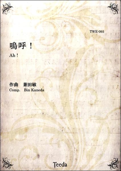 [楽譜] 嗚呼!【送料無料】(アアサッキョクカネダビン)