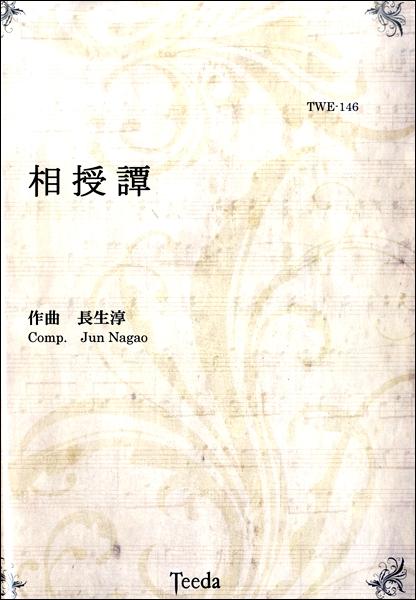 [楽譜] 相授譚【送料無料】(ソウジュドンナガオジュンサッキョク)