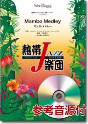 [楽譜] 吹奏楽譜 熱帯JAZZ楽団 MANBO MEDLEY(マンボ・メドレー) CD付【10,000円以上送料無料】(スイソウガクフネッタイジャズガクダンマンボメドレー)
