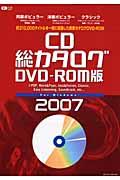 [楽譜] CDジャーナルムック CD総カタログ DVD-ROM版 2007【10,000円以上送料無料】(CDジャーナルムックCDソウカタログDVD-ROMバン2007)