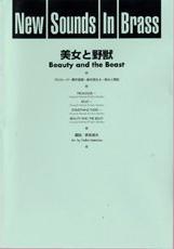 [楽譜] ニュー・サウンズ・イン・ブラス 美女と野獣【送料無料】(ニューサウンズインブラスビジョトヤジュウ)