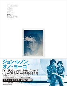 [書籍] イマジン ~ジョン&ヨーコ~【10,000円以上送料無料】(イマジンジョンアンドヨーコ)
