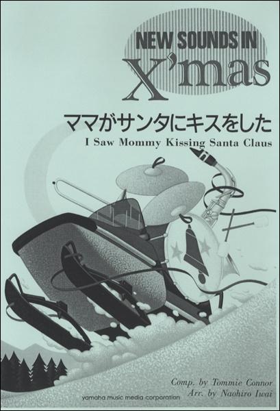[楽譜] ニュー・サウンズ・イン・クリスマス 復刻版 ママがサンタにキスをした【送料無料】(ニューサウンズインクリスマスフッコクバンママガサンタニキスヲシタ)