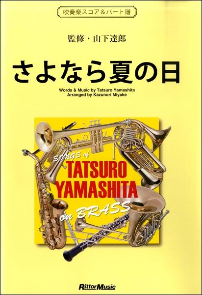 [楽譜] さよなら夏の日 SONGS of TATSURO YAMASHITA on BRASS スコア+パー...【送料無料】(サヨナラナツノヒソングオブタツロウヤマシタオンブラス)