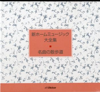 [楽譜] DVD 新ホームミュージック大全集 名曲の散歩道【送料無料】(DVDシンホームミュージックダイゼンシュウメイキョクノサンポミチ)