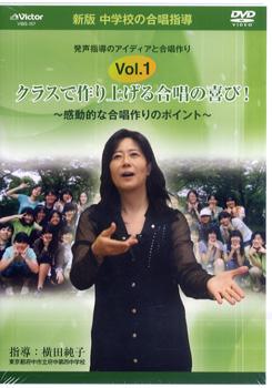 [DVD] DVD 新版中学校の合唱指導 クラスで作り上げる合唱(1)(2)2枚組【送料無料】(DVDシンバンチュウガッコウノガッショウシドウクラスデツクリアゲル)