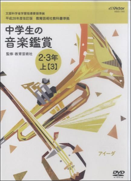 [楽譜] DVD 平成28年度中学生の音楽鑑賞6 2・3年 上【3】【送料無料】(DVDヘイセイ28ネンドチュウガクセイノオンガクカンショウ62ネン3ネンジョウ3)