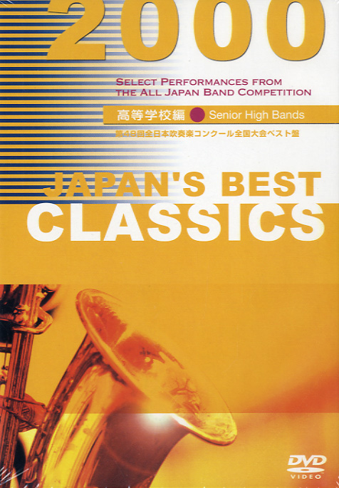 [DVD] DVD JAPAN'S BEST CLASSICS 2000/高等学校編     BOD3...【10,000円以上送料無料】(DVDジャパンズベストクラシックス2000コウトウガッコウヘン)