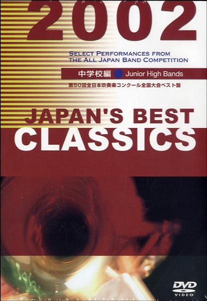 [DVD] DVD JAPAN'S BEST CLASSICS 2002/中学校編      BOD...【10,000円以上送料無料】(DVDジャパンズベストクラシックス2002チュウガッコウヘン)