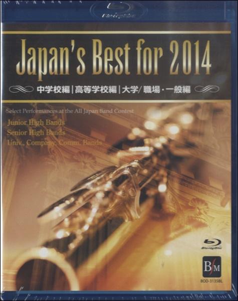 [DVD] BLU-RAY Japan's Best for 2014 初回限定BOXセット Blu-ray4枚...【送料無料】(ブルーレイジャパンズベストフォー2014ショカイゲンテイ)