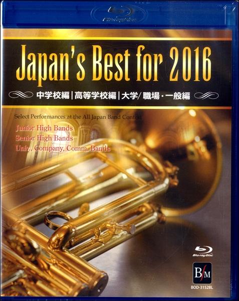 [楽譜] BLU-RAY JAPAN'S BEST FOR 2016 初回限定BOXセット【送料無料】(ブルーレイジャパンズベストフォー2016ショカイゲンテイボックス)