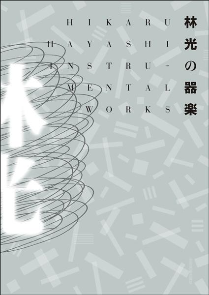 [楽譜] 林光の器楽【10,000円以上送料無料】(ハヤシヒカリノキガク)