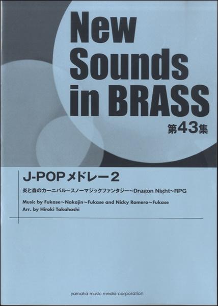 [楽譜] ニュー・サウンズ・イン・ブラス 第43集 J-POPメドレー2(SEKAI NO OWARIメドレー...【10,000円以上送料無料】(ニューサウンズインブラス43ジェイポップメドレー2セカイノオワリメドレー)