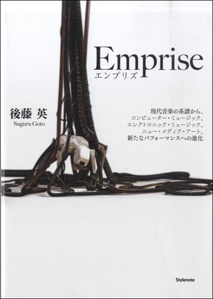 [書籍] Emprise(エンプリズ)【10,000円以上送料無料】(エンプリズ)