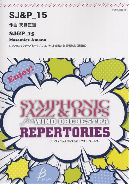 [楽譜] 楽譜シンフォニックジャズ&ポップスレパートリー(1)SJ&P_15【10,000円以上送料無料】(シンフォニックジャズ&ポップス1SJ&P_15)