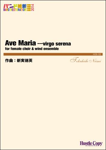 [楽譜] Ave Maria---virgo serena for female choir & wind e...【送料無料】(スイソウガク(バンドイシン2014) Ave Maria virgo serena)