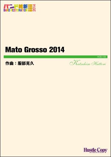 [楽譜] Mato Grosso 2014【送料無料】(スイソウガク(バンドイシン2014) Mato Grosso 2014)
