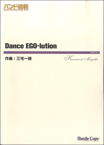 [楽譜] Dance EGO-lution【送料無料】(DANCE EGO-LUTION)