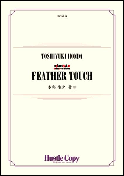 [楽譜] FEATHER TOUCH【送料無料】(スイソウガクフェザータッチ)