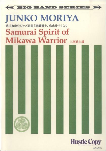 [楽譜] 【ビッグバンド】 SAMURAI SPIRIT OF MIKAWA WARRIOR/三河武士魂【10,000円以上送料無料】(ビッグバンドサムライスピリットオブミカワウォーリアミカワブシタマシイ)