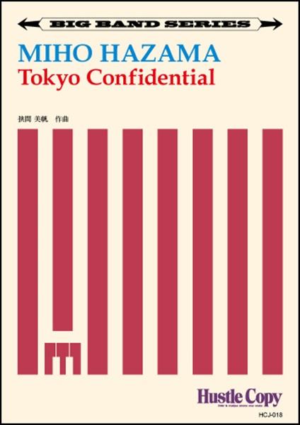 [楽譜] 【ビッグバンド】 Tokyo Confidential/狭間美帆【10,000円以上送料無料】(ビッグバンド TOKYO CONFIDENTIALハザマミホ)