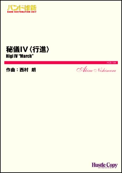 [楽譜] 秘儀IV〈行進〉【送料無料】(ヒギ4コウシン)