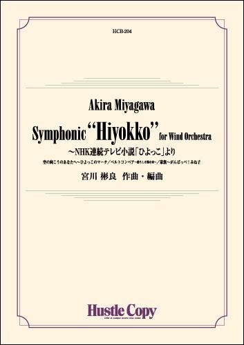 """[楽譜] Symphonic """"Hiyokko"""" for Wind Orchestra~NHK連続テレビ小説「...【送料無料】(スイソウガクシンフォニックヒヨッコフォーウィンドオーケストラ)"""
