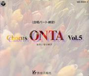 [CD] CD コーラスオンタ 05【送料無料】(CDコーラスオンタ5)