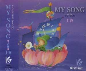 [楽譜] CD MY SONG マイソング 上 3訂版【10,000円以上送料無料】(シーディマイソング3テイバンジョウ)