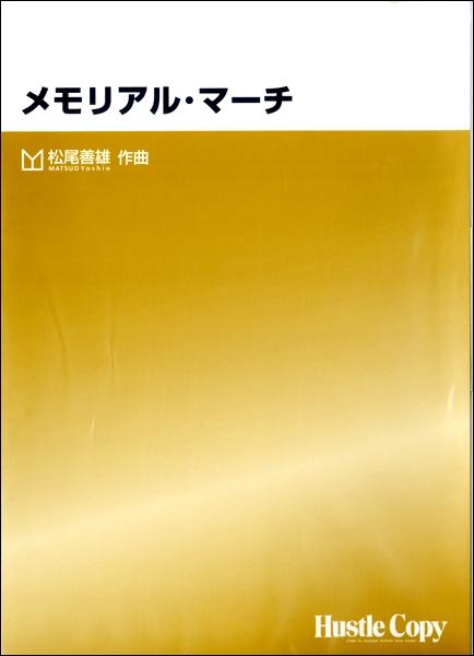 [楽譜] 吹奏楽 メモリアル・マーチ【10,000円以上送料無料】(スイソウガクメモリアル・マーチ)