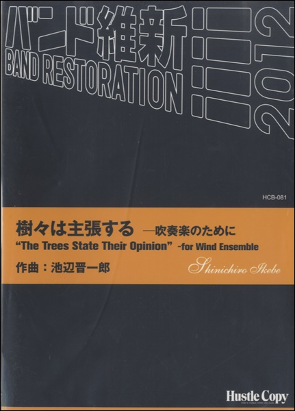 [楽譜] 樹々は主張するー吹奏楽のために【送料無料】(スイソウガクキクリカエシハシュチョウスルースイソウガクノタメニ)