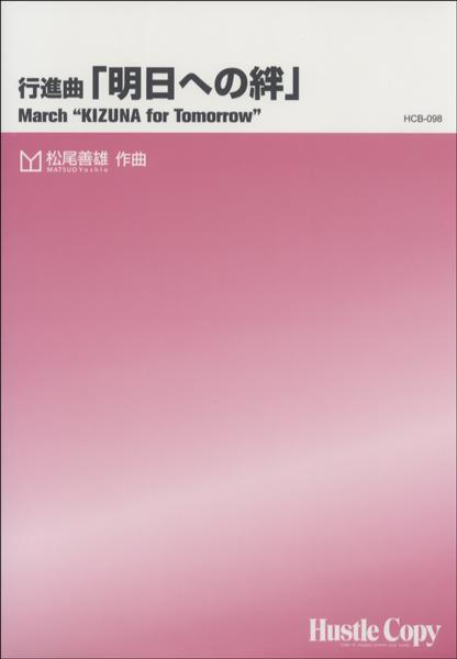 [楽譜] 行進曲「明日への絆」【10,000円以上送料無料】(HCB-098コウシンキョクアスヘノキズナマツオヨシオ)
