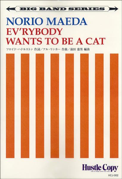 [楽譜] 【ビッグバンド】 EV'RYBODY WANTS TO BE A CAT【10,000円以上送料無料】(HCC-002(ビッグハ)
