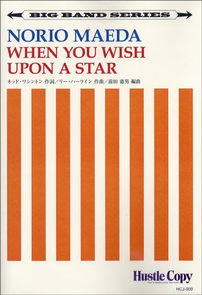 [楽譜] 【ビッグバンド】 WHEN YOU WISH UPON A STAR【10,000円以上送料無料】(HCC-009ビッグバンドウェンユーウィッシュアポンアスター)