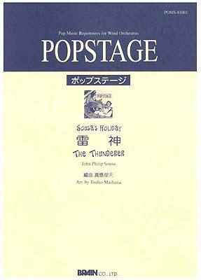 [楽譜] SOUSA'S HOLIDAY~雷神~【10,000円以上送料無料】(ポップステージソウサズホリデーライジン)
