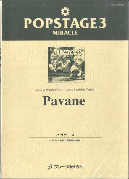 [楽譜] ポップステージ(3)パヴァーヌ M.ラヴェル/作曲【10,000円以上送料無料】(ポップステージ3パヴァーヌラヴェルサッキョク)