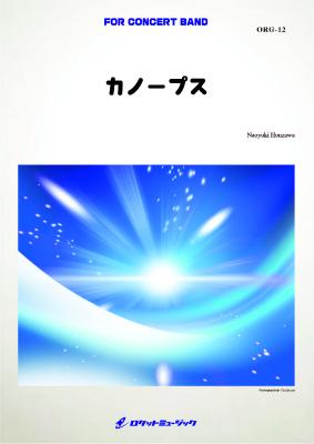 [楽譜] カノープス (comp.本澤なおゆき) 《吹奏楽 楽譜》【送料無料】(Canopus / Naoyuki Honzawa)