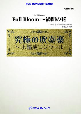 [楽譜] Full Bloom~満開の花(最小18人から演奏可能)【小編成用、参考音源CD付】 (comp.福...【送料無料】(Full Bloom / Hirokazu Fukushima)